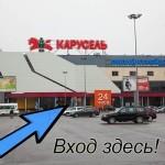 Наш вход в «Карусель» в левой части гипермаркета, со стороны Коломяжского проспекта. Большая бесплатная парковка рядом.