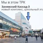 После выхода из метро поверните направо, в сторону нового комплекса ТРК-3 (мимо старого комплекса ТРК-1)