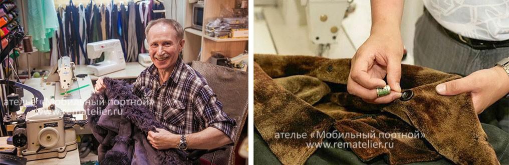 Скидки до 50% на ремонт меховых изделий. ✅ Перешив шуб, реставрация разрывов, замена крючков. ❤ Посмотрите примеры наших работ!