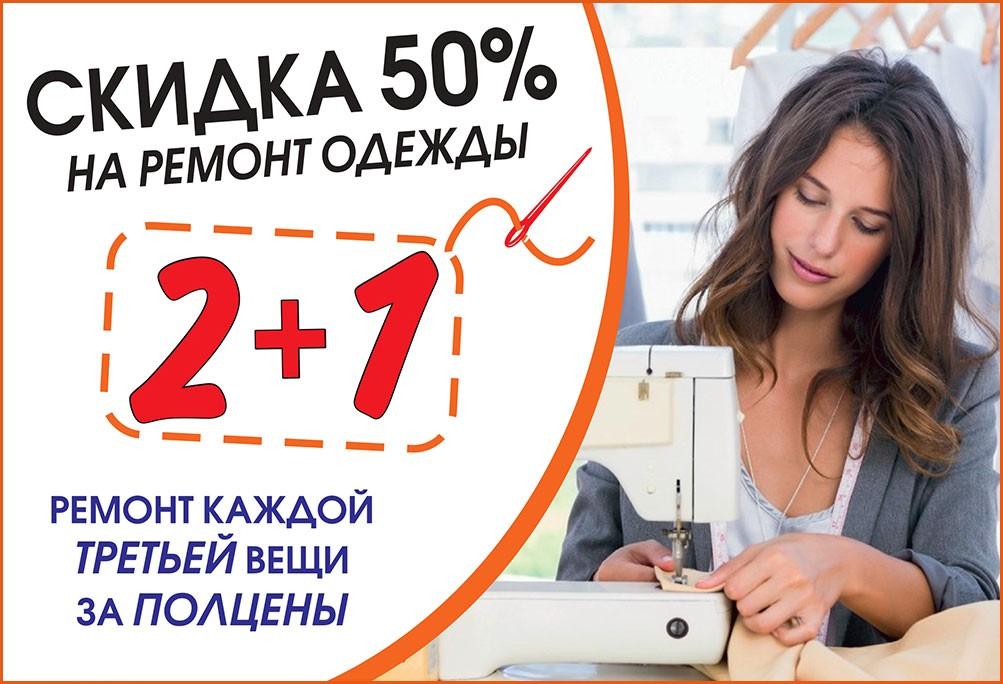 95ec9c2d0856b Закажите ремонт одежды трех вещей, и одну из них мы отремонтируем за  полцены. Все просто: ремонт каждой третьей вещи со скидкой 50%