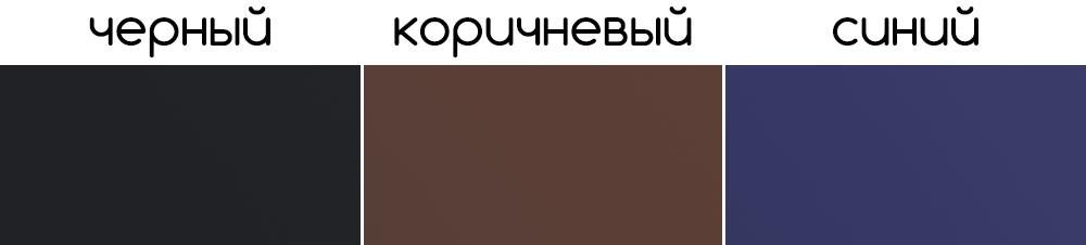 Краситель для покраски кожи: черный, коричневый, синий