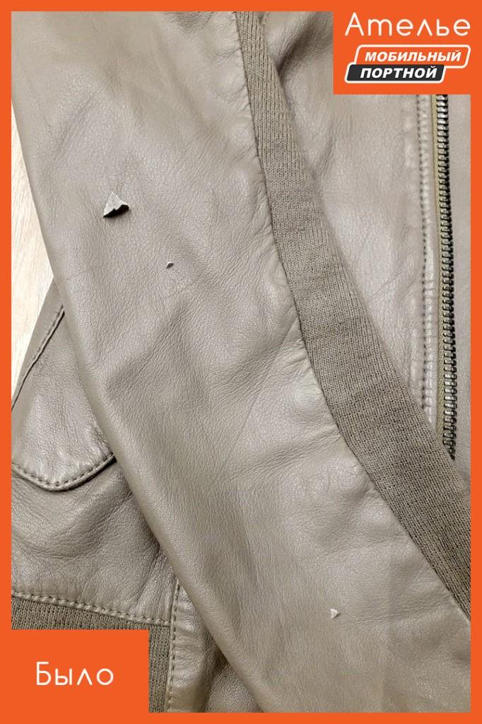 Ремонт кожаной куртки жидкой кожей в ателье