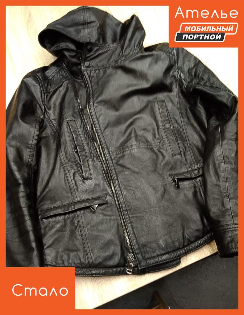 Обновление кожаной куртки