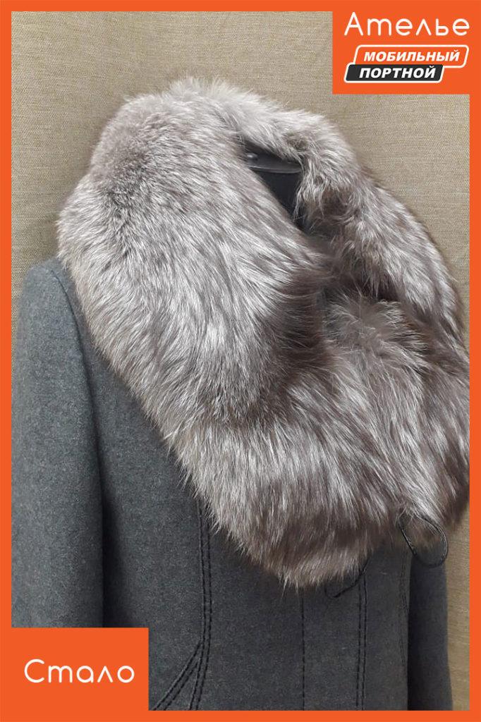 Подгонка пальто по фигуре с заменой воротника