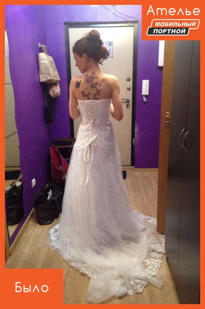 Подгонка по фигуре свадебного платья с укорачиванием низа