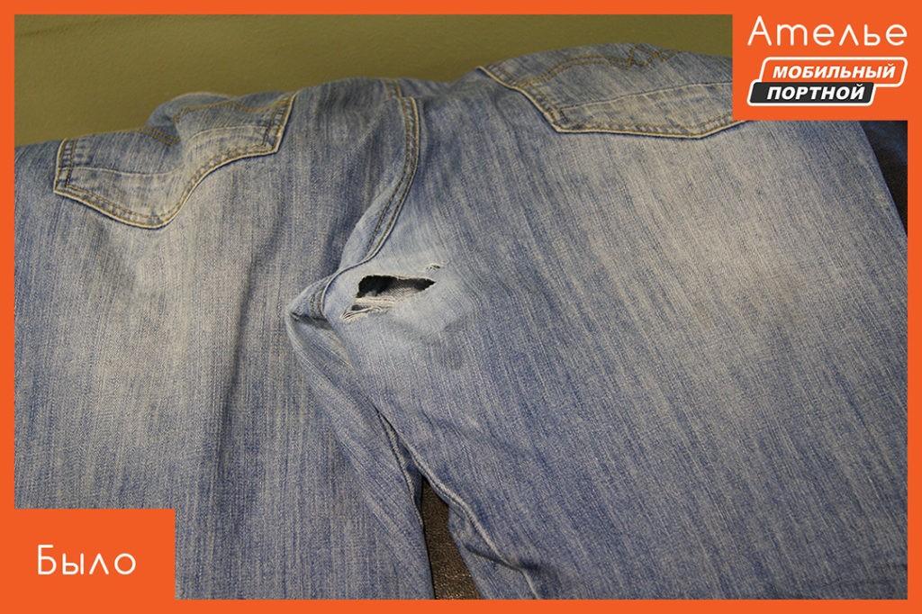Ремонт и штопка джинсов