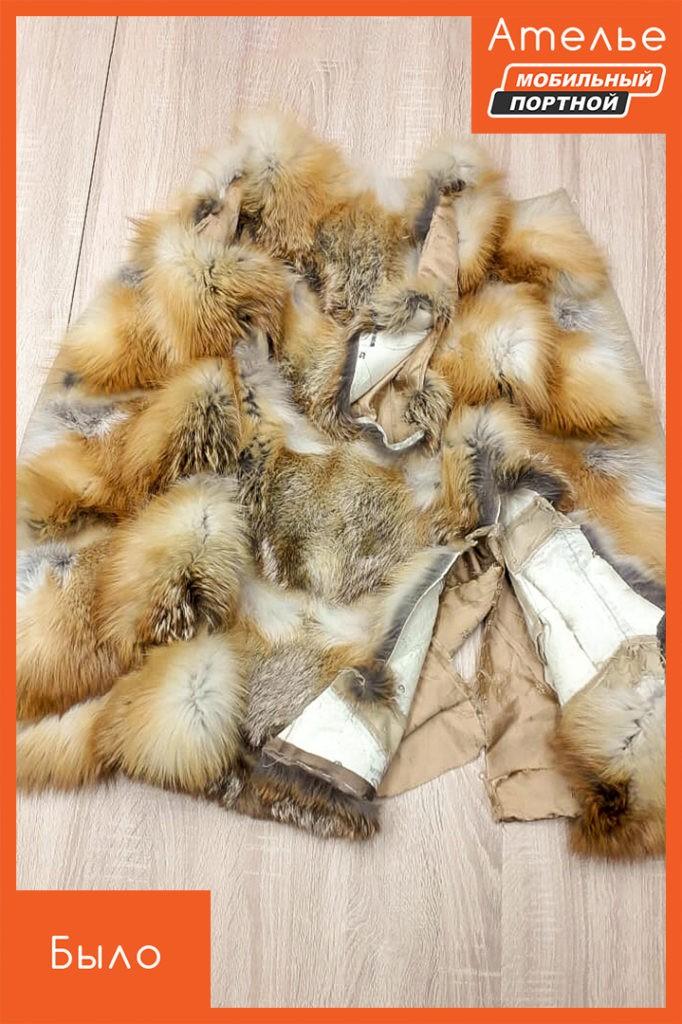 Ремонт и восстановление жилета из лисы