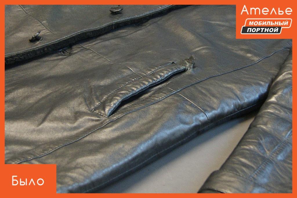 Ремонт кармана кожаной куртки