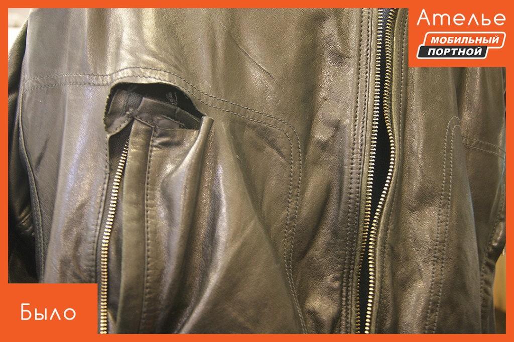 Скидки до 50% на перешив кожаной куртки. ✅ Укоротим рукава, уменьшим размер, заменим подкладку. ❤ Посмотрите примеры наших работ! Ремонт кармана на кожаной куртке - До