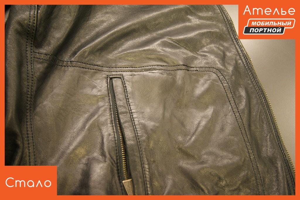 Скидки до 50% на перешив кожаной куртки. ✅ Укоротим рукава, уменьшим размер, заменим подкладку. ❤ Посмотрите примеры наших работ! Ремонт кармана на кожаной куртке - После