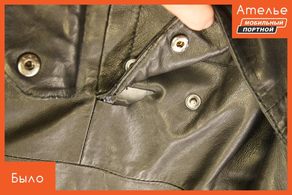 Скидки до 50% на ремонт кожаных изделий. ✅ Устраним разрывы, заменим молнию, укоротим рукава. ❤ Посмотрите примеры наших работ! Ремонт порыва на кожаной куртке - До