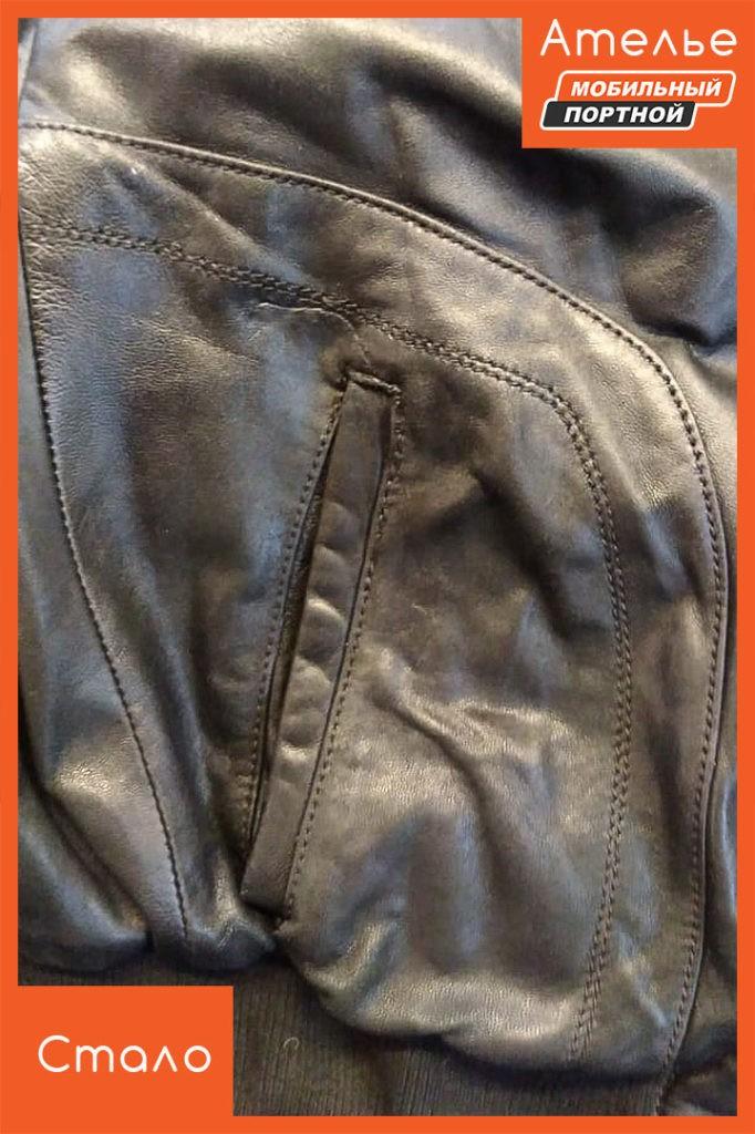 Скидки до 50% на перешив кожаной куртки. ✅ Укоротим рукава, уменьшим размер, заменим подкладку. ❤ Посмотрите примеры наших работ! Ремонт кожаной куртки - После