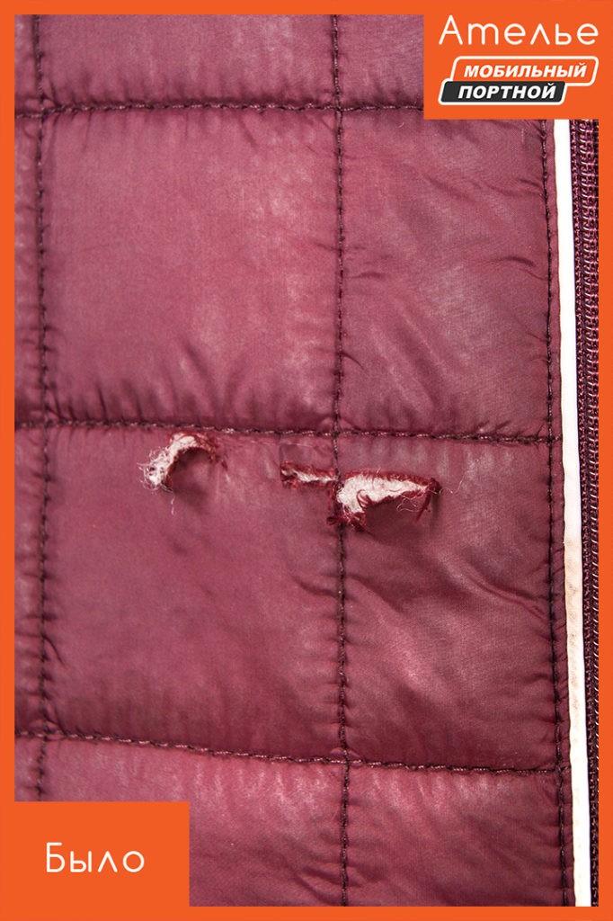 Ремонт куртки «плащевки». Реставрация порыва на куртке
