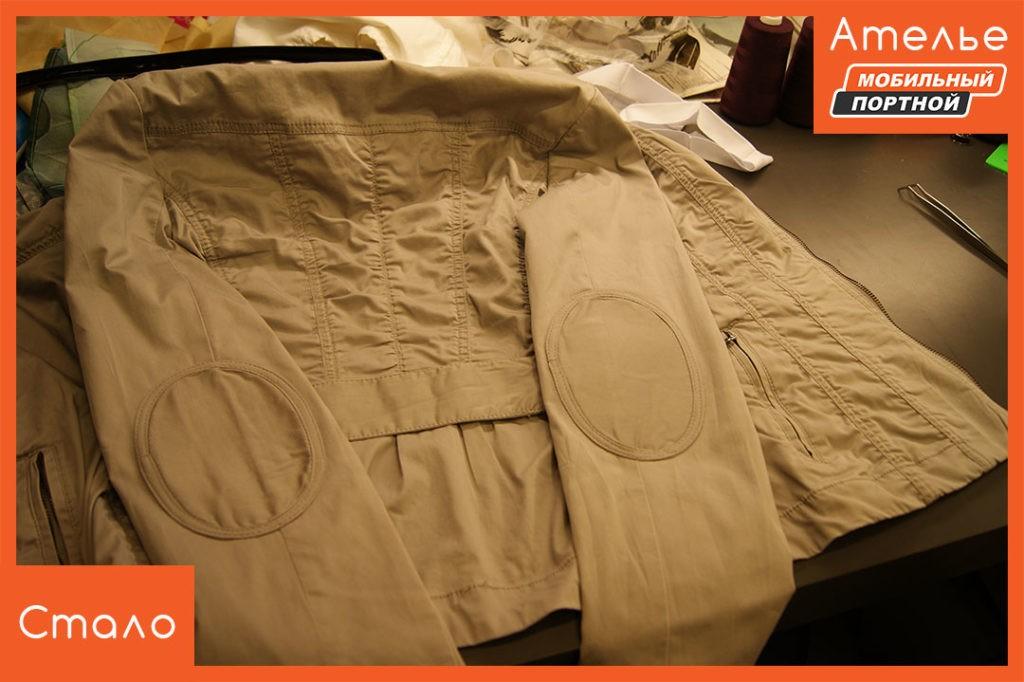 Ремонт куртки из ткани