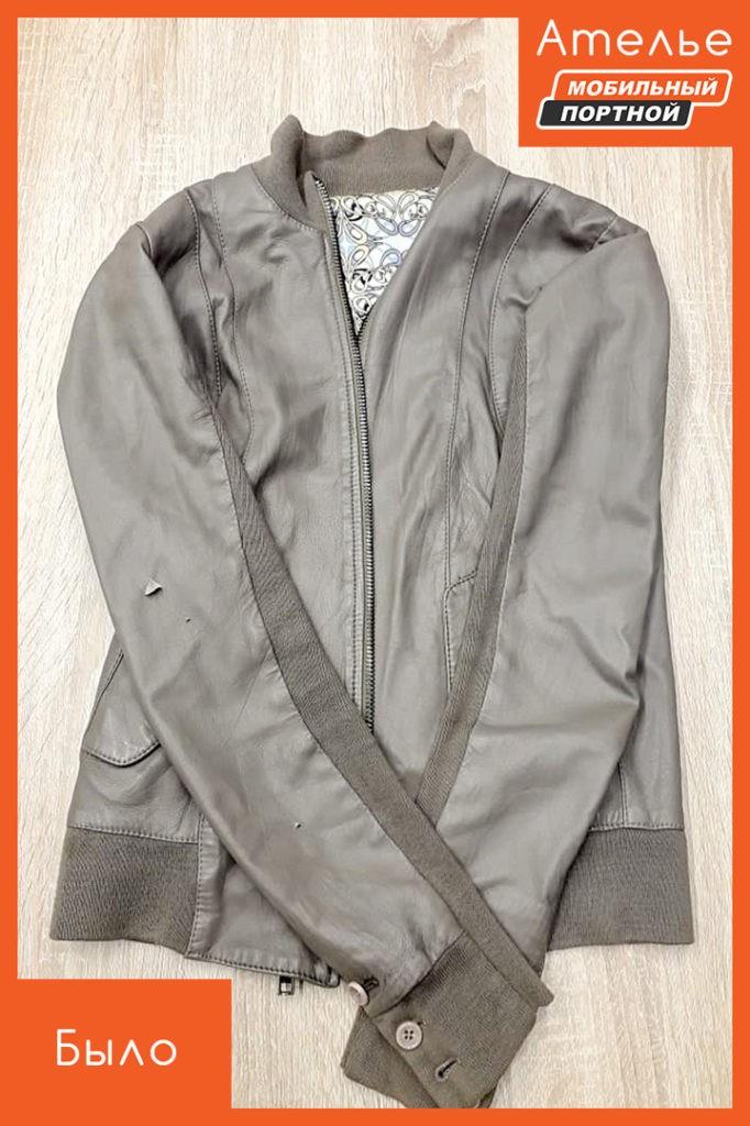 Ремонт куртки жидкой кожей