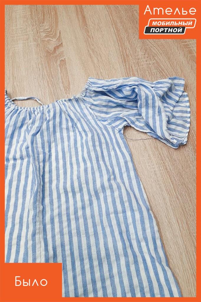 Ремонт платья