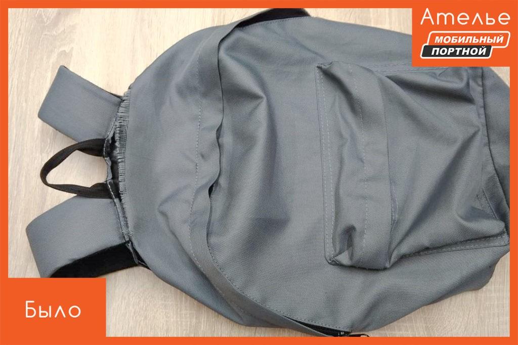 Ремонт рюкзака