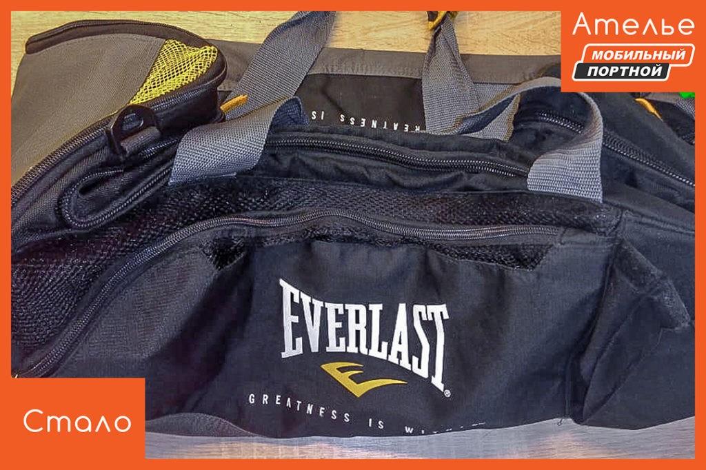 Ремонт спортивной сумки