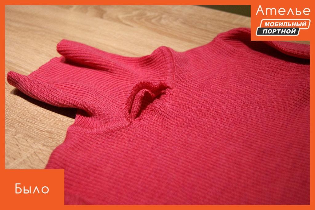 Скидки до 50% на ремонт одежды. ✅ Укоротим рукава или низ одежды, заменим молнию, зашьем разрыв. ❤ Посмотрите примеры наших работ! Ремонт свитера - До