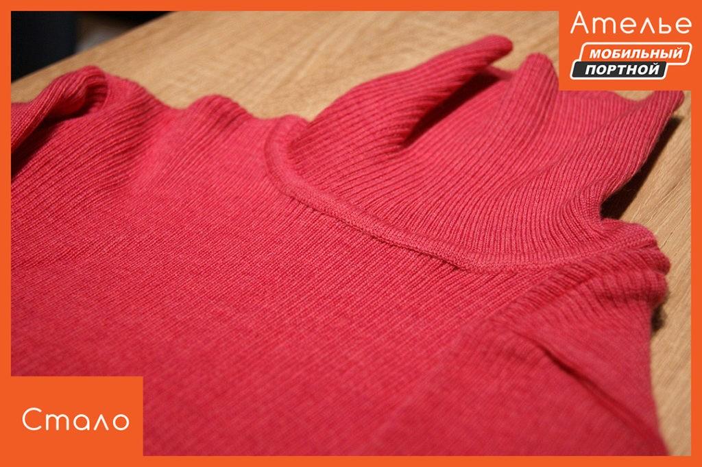 Скидки до 50% на ремонт одежды. ✅ Укоротим рукава или низ одежды, заменим молнию, зашьем разрыв. ❤ Посмотрите примеры наших работ! Ремонт свитера - После