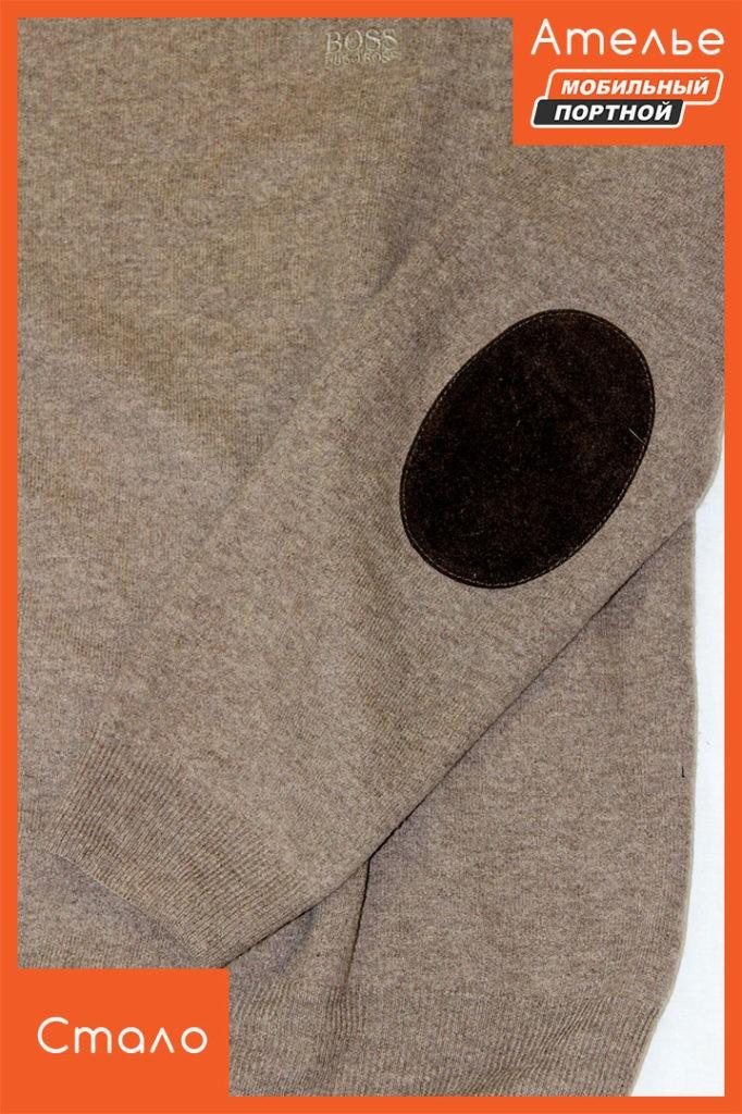 Ремонт свитера. Установка налокотников на рукава свитера