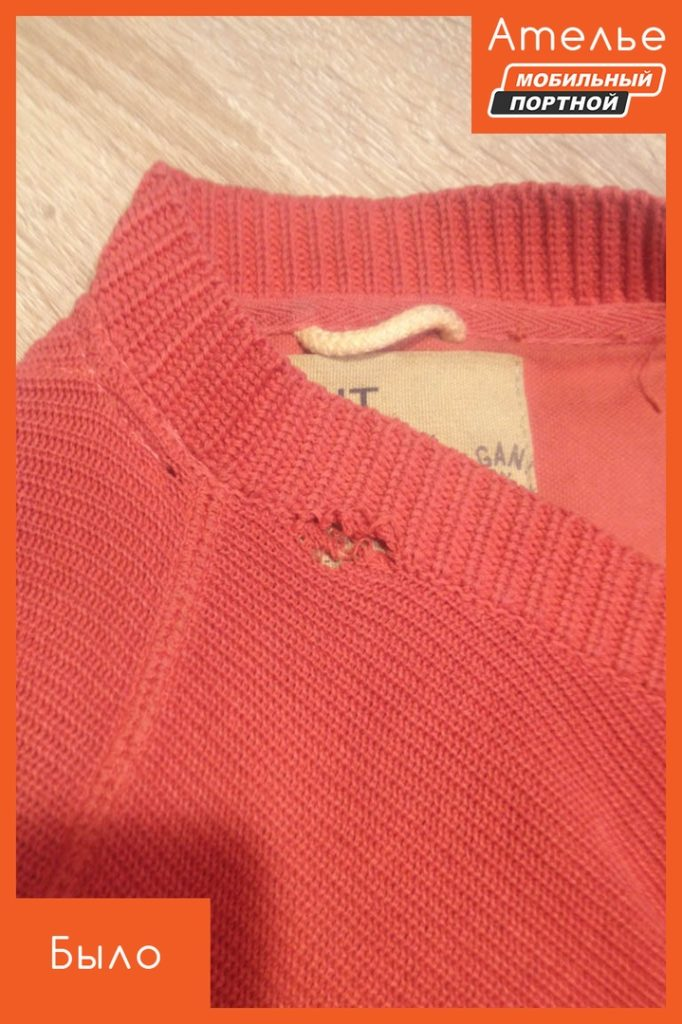 Ремонт трикотажа (свитера)