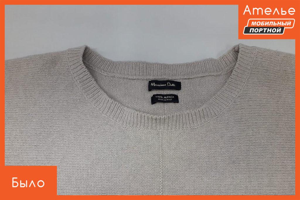 Ремонт ворота свитера