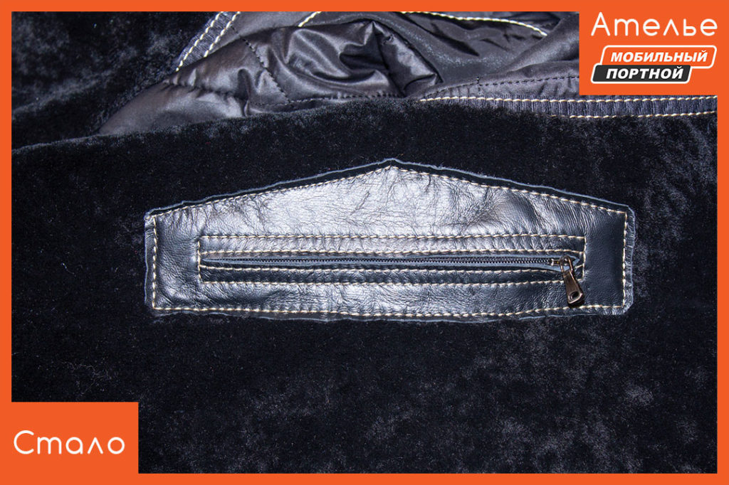 Реставрация кармана кожаной куртки с мехом