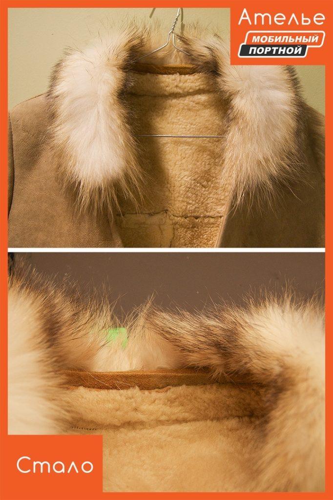 Реставрация кожаной жилетки