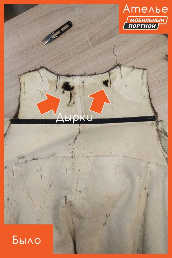 Реставрация разрывов на спине норковой шубы