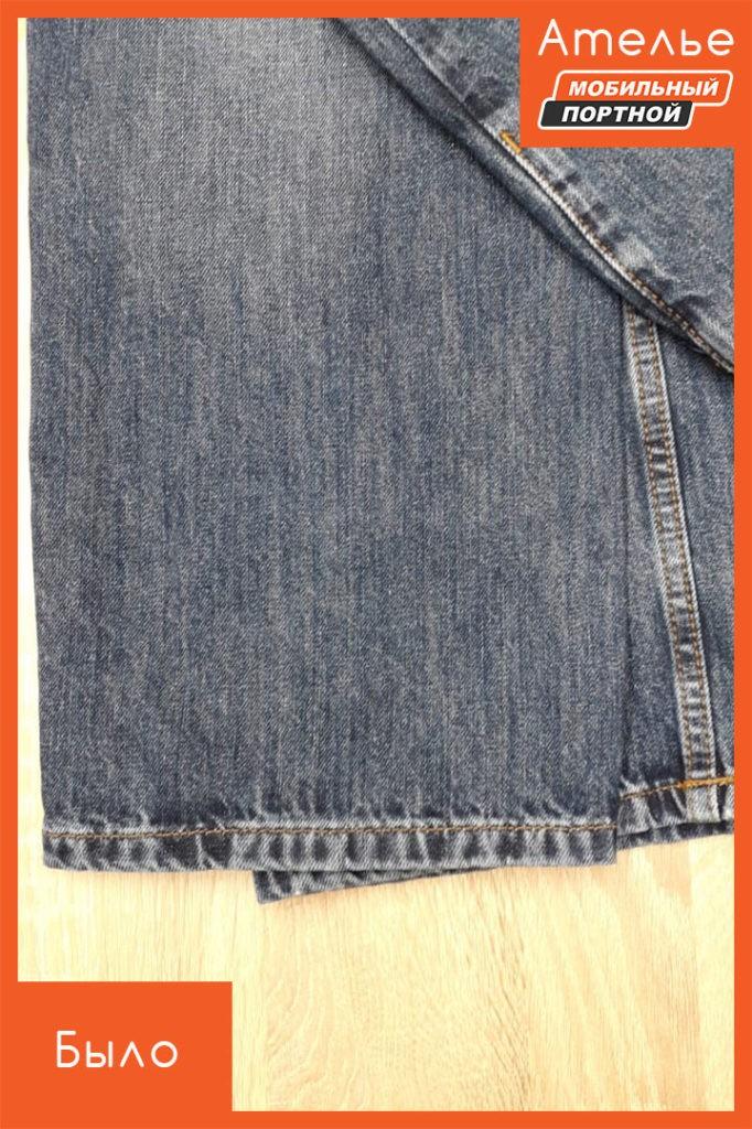 Укорачивание джинсов с сохранениями вареного низа