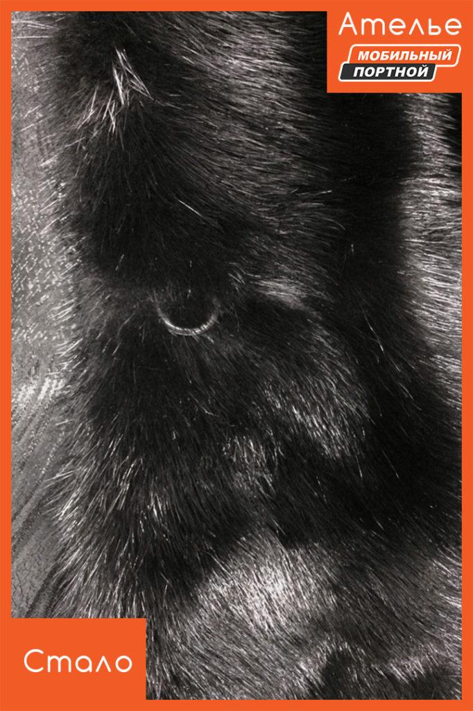 Замена крючка на норковой шубе