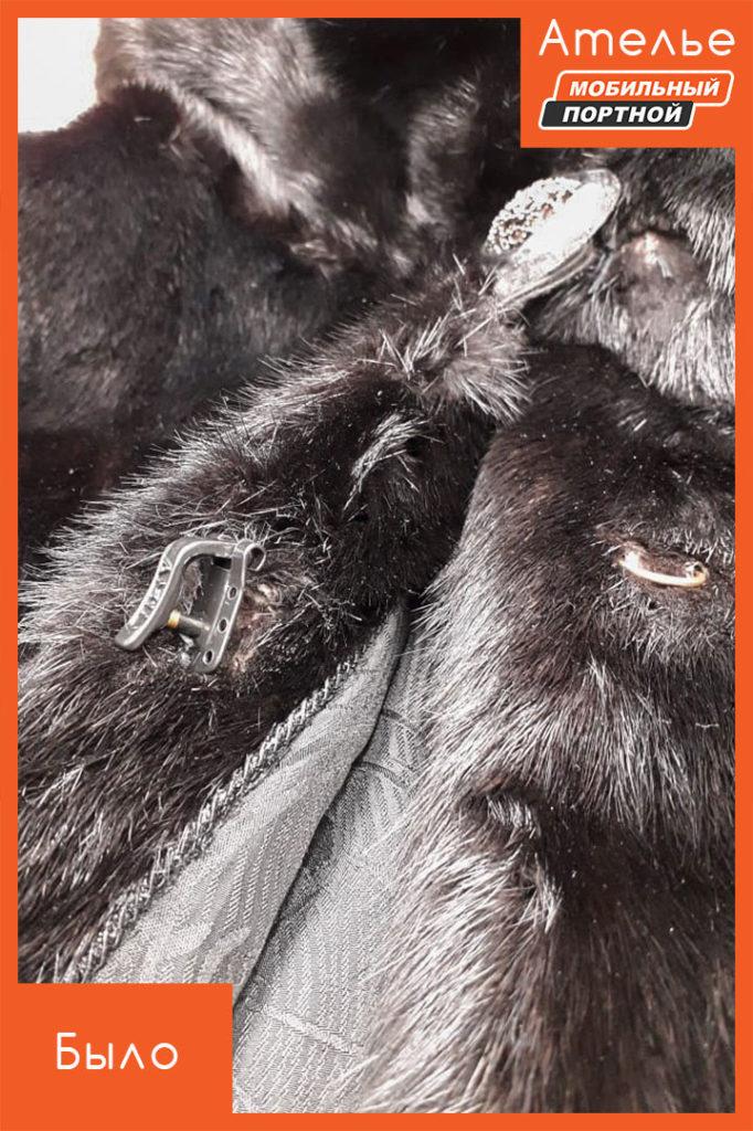 Замена крючков на норковой шубе