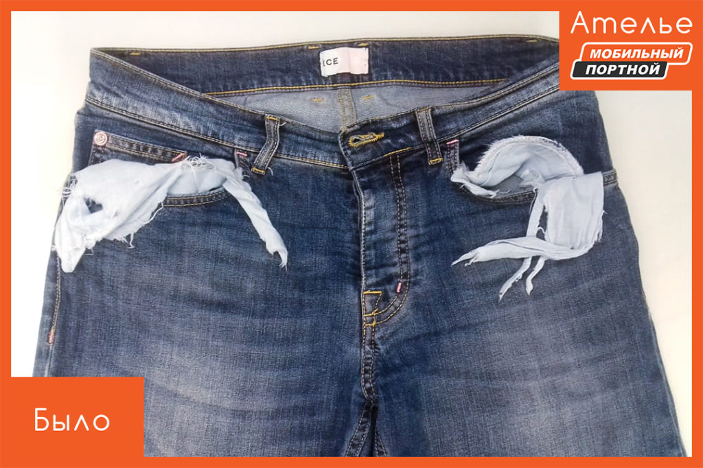 Замена мешковины в карманах джинс