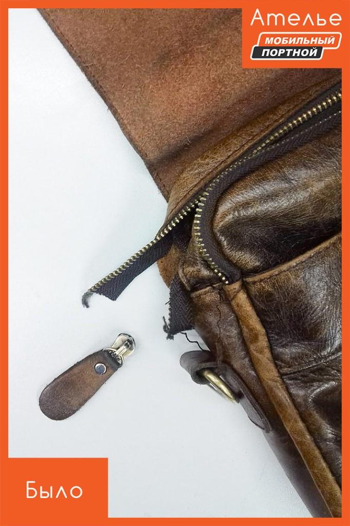 Замена молнии на кожаной сумке