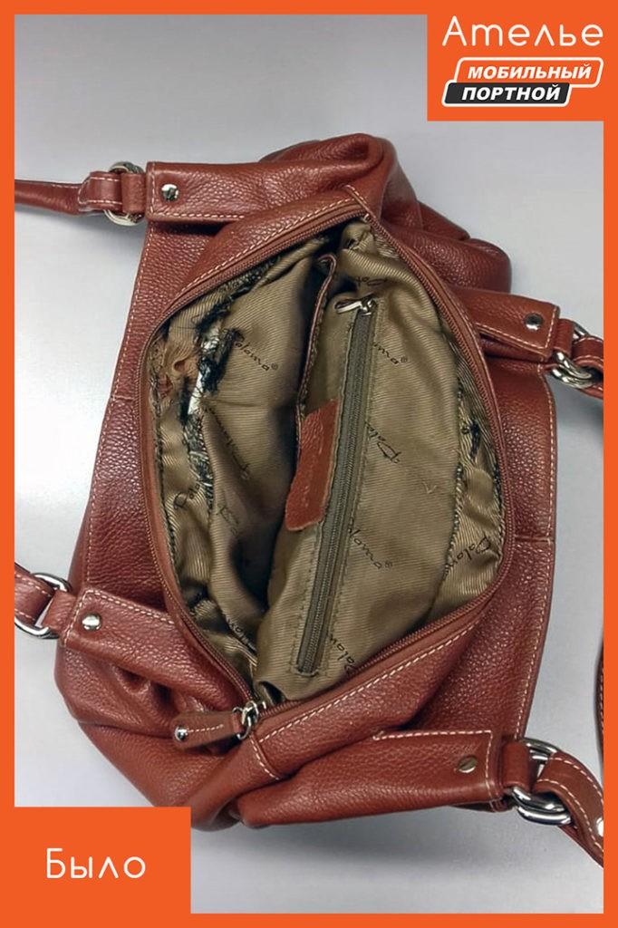 Скидки до 50% на ремонт ручек на сумке. ✅ Изготовим новые ручки, заменим фурнитуру, реставрация ручек. ❤ Посмотрите примеры работ! Замена подкладки в кожаной женской сумке из кожи (1) - До