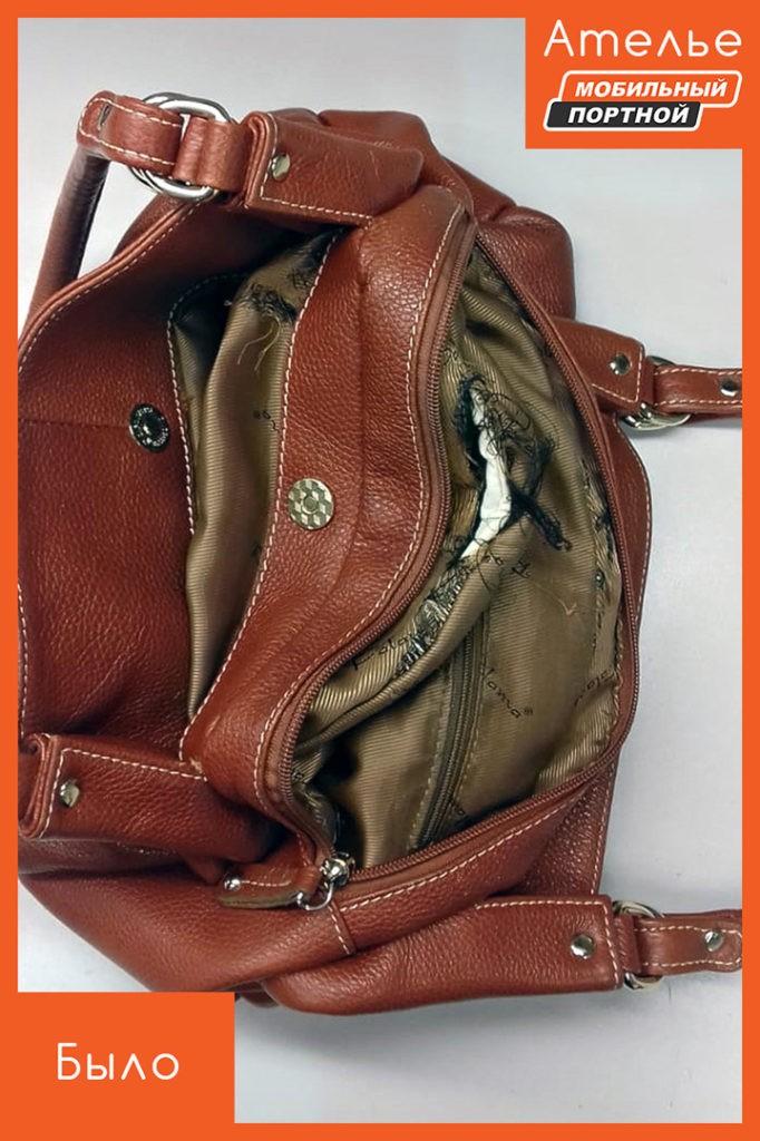 Скидки до 50% на ремонт ручек на сумке. ✅ Изготовим новые ручки, заменим фурнитуру, реставрация ручек. ❤ Посмотрите примеры работ! Замена подкладки в кожаной женской сумке из кожи (2) - До