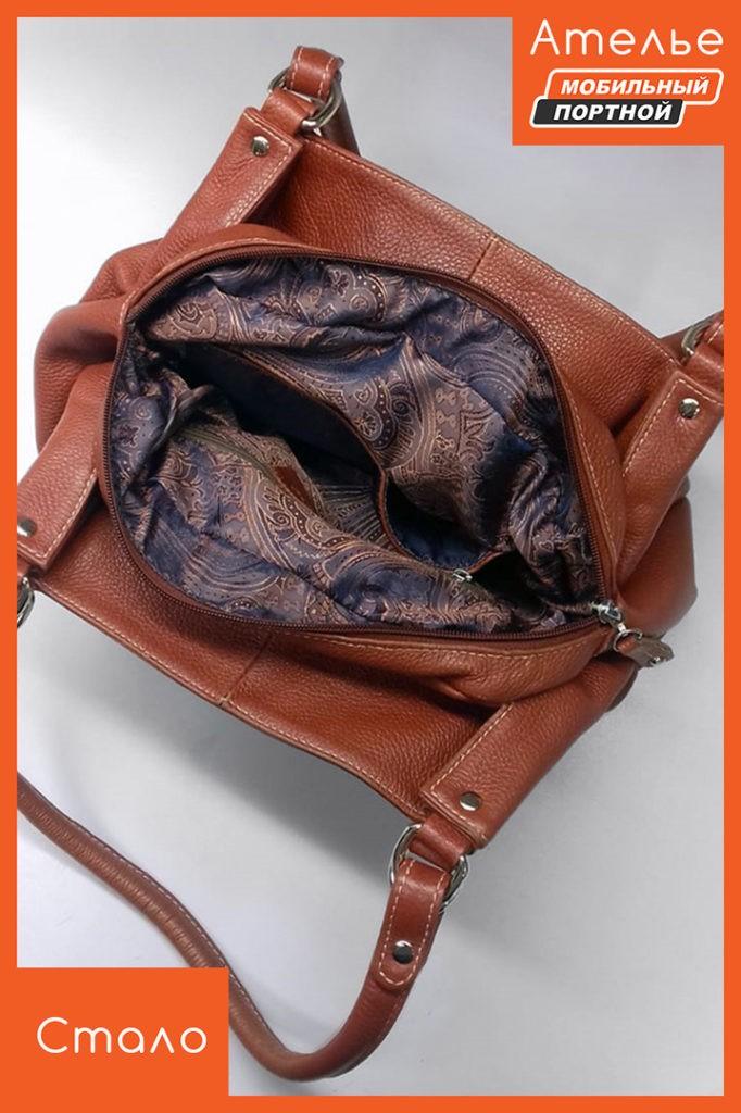 Скидки до 50% на ремонт ручек на сумке. ✅ Изготовим новые ручки, заменим фурнитуру, реставрация ручек. ❤ Посмотрите примеры работ! Замена подкладки в кожаной женской сумке из кожи (3) - После