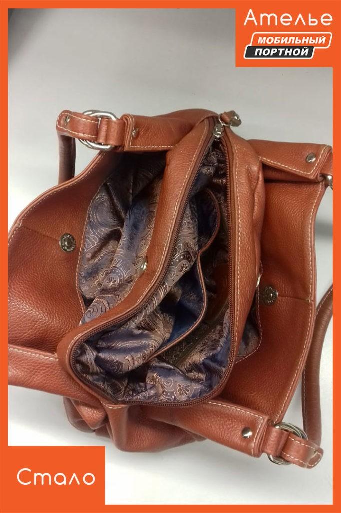 Скидки до 50% на ремонт ручек на сумке. ✅ Изготовим новые ручки, заменим фурнитуру, реставрация ручек. ❤ Посмотрите примеры работ! Замена подкладки в кожаной женской сумке из кожи (4) - После
