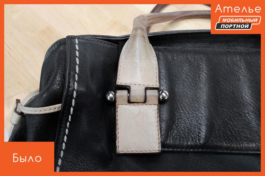 Изготовление и замена ручек на женской сумке