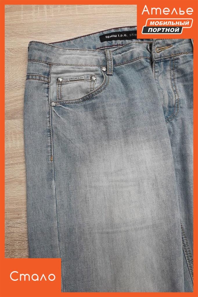 Мелкий ремонт джинсов
