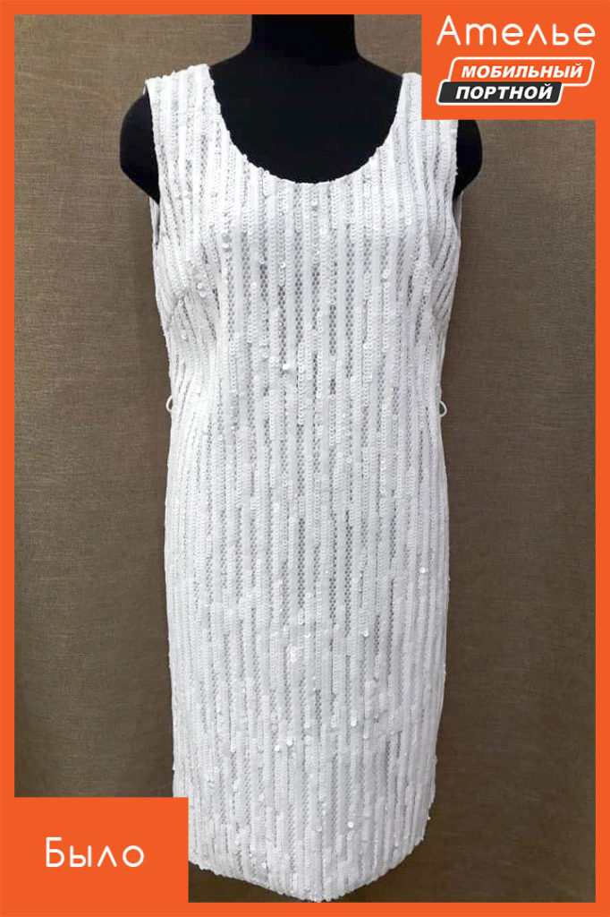 Подгонка по фигуре платья с пайетками