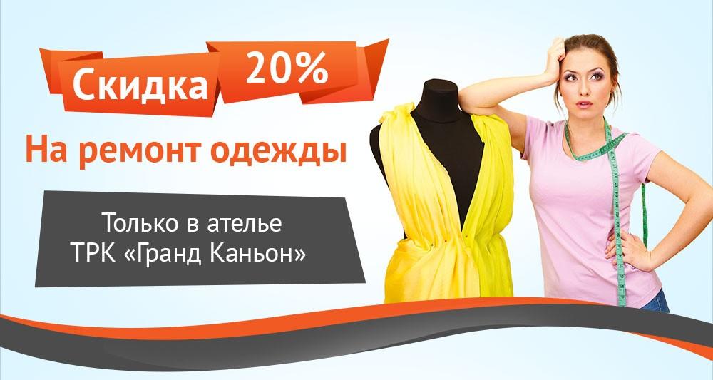 30a14f2068cdf Скидки на ремонт одежды - Ателье Мобильный портной СПб ✂