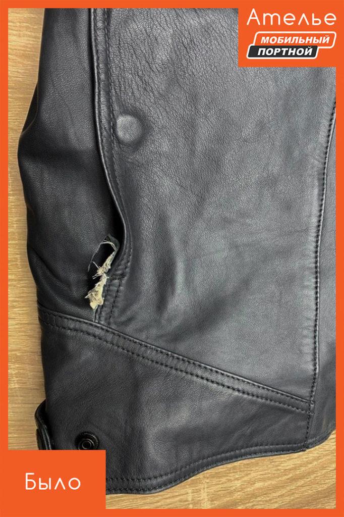 Устранение порыва на кожаной куртке