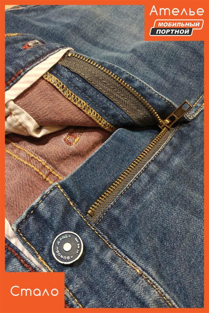 Акция! Укоротить джинсы, брюки со скидкой. ✅ Уменьшим длину, сохраним вареный край. Ткань и трикотаж. ❤ Посмотрите примеры работ! Замена молнии в джинсах - После
