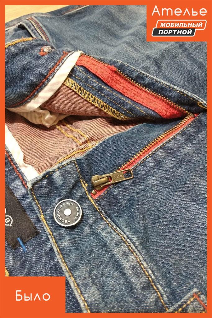 Акция! Укоротить джинсы, брюки со скидкой. ✅ Уменьшим длину, сохраним вареный край. Ткань и трикотаж. ❤ Посмотрите примеры работ! Замена молнии в джинсах - До
