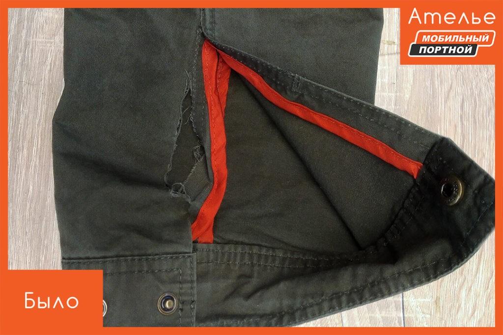 Разрыв шлицы на рукаве куртки