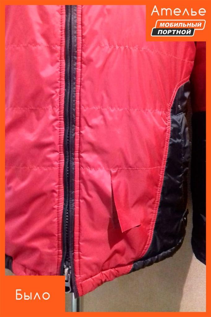 Ремонт порыва на куртке из ткани
