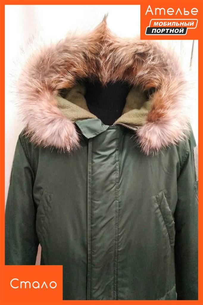 Замена меховой опушки на военной куртке (бушлате)