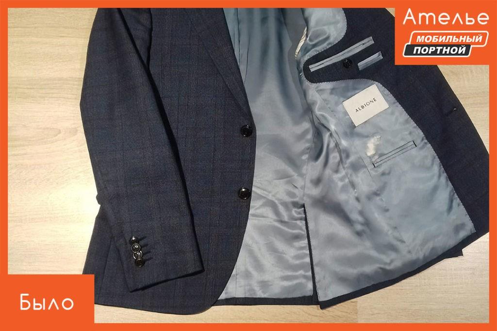 Ремонт подкладки у пиджака